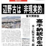 Extra edition: relocation of Futenma Air Station unrealistic