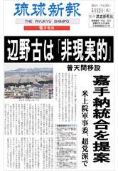 Extra edition: relocation of Futenma Air Station unrealistic