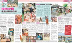Asian media promotes Okinawan tourism, emphasizing its safety