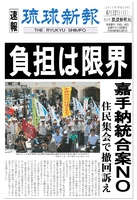Protest rally against the Kadena-Futenma integration plan