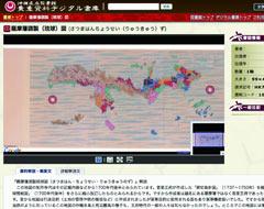 "Okinawan ""treasures"" put on the Internet"