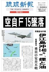 JASDF F-15 crashes into sea 140 km off the coast of Ie-jima