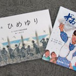Picture books about <em>Himeyuri</em> and <em>Zuisen</em> students published