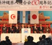 Argentina Okinawa <em>Kenjin-Kai</em> celebrates 60th Anniversary