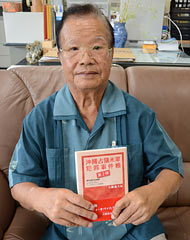 Book on the crimes of U.S. Occupation Forces against Okinawan people is published by a former OPG official