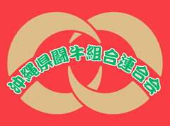 Okinawa Bullfighting Federation decides upon a logo