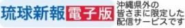 琉球新報電子版