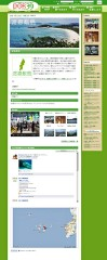 Prefectural Department of Culture, Tourism and Sports sets up an information site on the islands off Okinawa