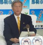 Naha Municipal Office commences <em>Uchinaguchi</em> greeting campaign