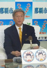 Naha Municipal Office commences <em>Uchinaguchi</em> greeting campaign