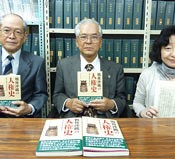 History book on human rights in Okinawa published
