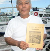 Book on the history of Maejima Island published