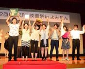 <em>Pythagora-iwaitch</em> wins Grand Prize at the <em>Nibichi</em> Film Festival at Yomitan