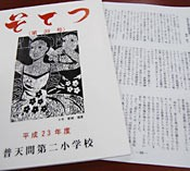 Pupils of Futenma No. 2 Elementary School express their anxiety about U.S. military bases in an essay collection, <em>Sotetsu</em>