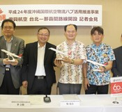 TransAsia Airways launches regular charter flights between Naha and Taipei
