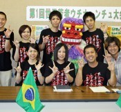 Worldwide Youth <em>Uchinanchu</em> Festival to be held in Brazil in July
