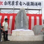 Monument to honor Taiwanese farmers unveiled at Ishigaki