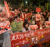 Two thousand people protest in Tokyo against Osprey deployment