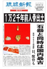 Human bones and stone tools dating back 12000 years found in Nanjo