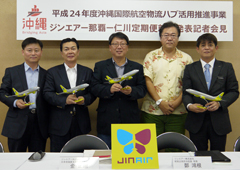 Jin Air to offer Seoul-Naha service from 4900 yen