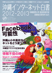 Number of active users of Facebook in Okinawa ranks second in Japan