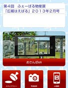 Haebaru releases tourist guide app for smart phones