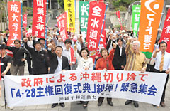 Okinawan Intellectuals criticize Japanese government for political use of the Emperor