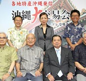 Business leaders from Okinawa and the main islands of Japan to hold Okinawa International Trade Conference