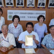 Ishigaki and Kauai commemorate 50th anniversary of sister-city relationship