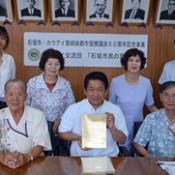 Ishigaki and Kauai commemorate 50th anniversary of sister-city relationship