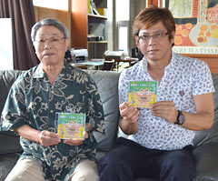 <em>Uchinaguchi</em> educational CD now available for sale
