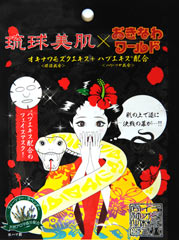 Facial mask sheet containing snake extract beautifies skin