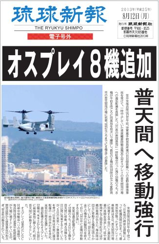 More MV-22 Ospreys arrive on Futenma