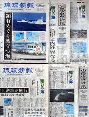 Ryukyu Shimpo and Sanin Chuo win 2013 Japan Newspaper Association Prize for joint project