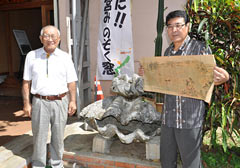 Former University of the Ryukyus engineering official contributes 200 kilogram giant clam to Nago City