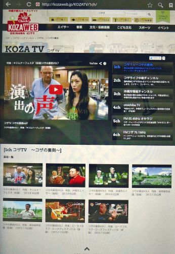 Okinawa City starts virtual broadcasting station Koza TV