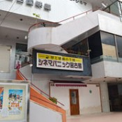 One and only movie theater in Miyako-jima on verge of closing