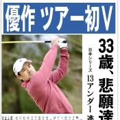 Yusaku Miyazato wins 1st career title in Nippon Series