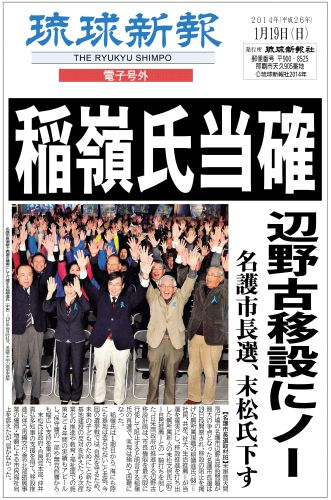 Nago Mayor Inamine opposing the building of new U.S. air base in Henoko wins his second term