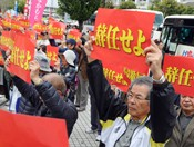 2,000 protesters surround Government Office to demand Okinawa Governor's resignation