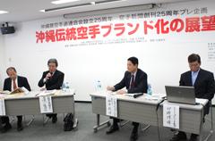 Symposium to talk about creating Okinawan karate brand