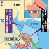 Government to expand restricted area for fishing two kilometers off the coast of Henoko