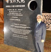 Monument for the 100th year of Okinawan immigration to Brazil unveiled