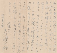 Nobel Prize-winning author Oe's memo directed to Okinawan atomic bomb survivors found