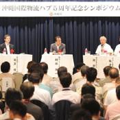 Symposium held for fifth anniversary of International Logistics Hub