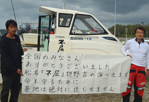 Citizen group launches new protest ship in Henoko