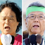Okinawa gubernatorial race starts with four candidates