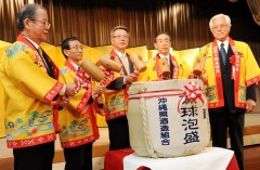New Year's Convention to promote Okinawan tourism worldwide
