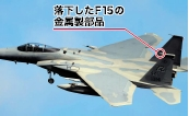 Parts fall from Kadena's F-15; similar accidents frequently happen
