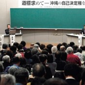 Seeking a course: forum to discuss self-determination for Okinawa
